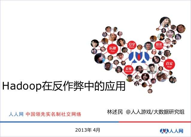 Hadoop在反作弊中的应用 林述民