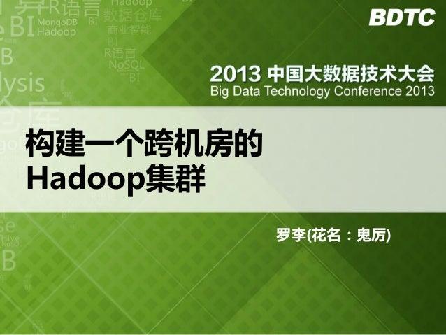 罗李:构建一个跨机房的Hadoop集群