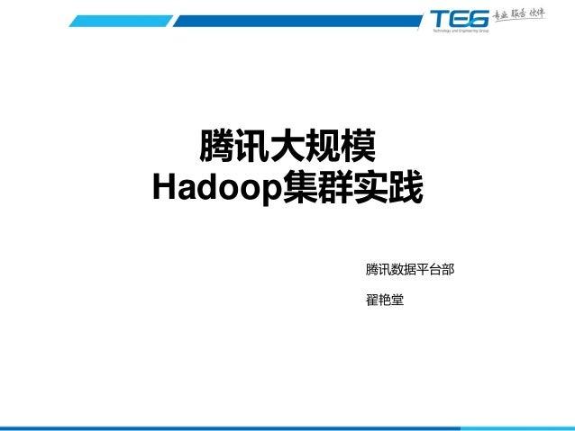 腾讯大规模 Hadoop集群实践 腾讯数据平台部 翟艳堂