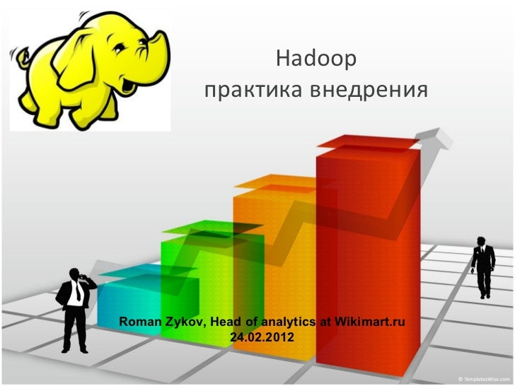 Hadoop implementation in Wikimart