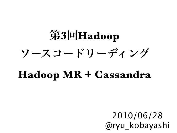 3 Hadoop   Hadoop MR + Cassandra                 2010/06/28              @ryu_kobayashi