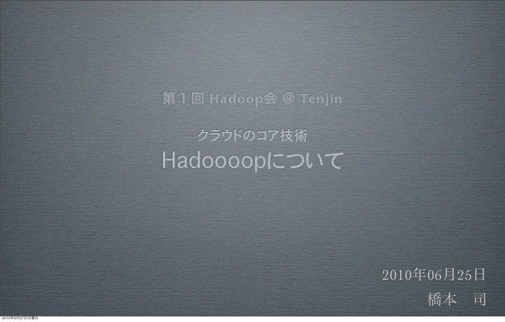 Hadoop   Tenjin                                       2010   06   25  2010   6   27
