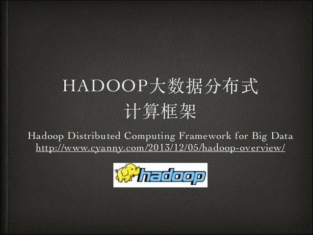 Hadoop distributed computing framework for big data