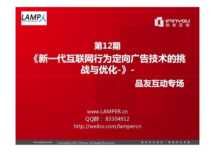 12                                              - -                  www.LAMPER.cn                 QQ      83304912       ...