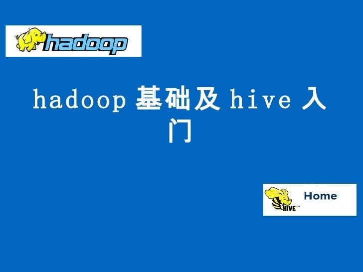 Hadoop基础及hive入门