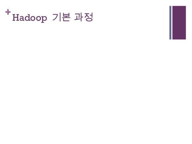 ++ Hadoop 기본 과정