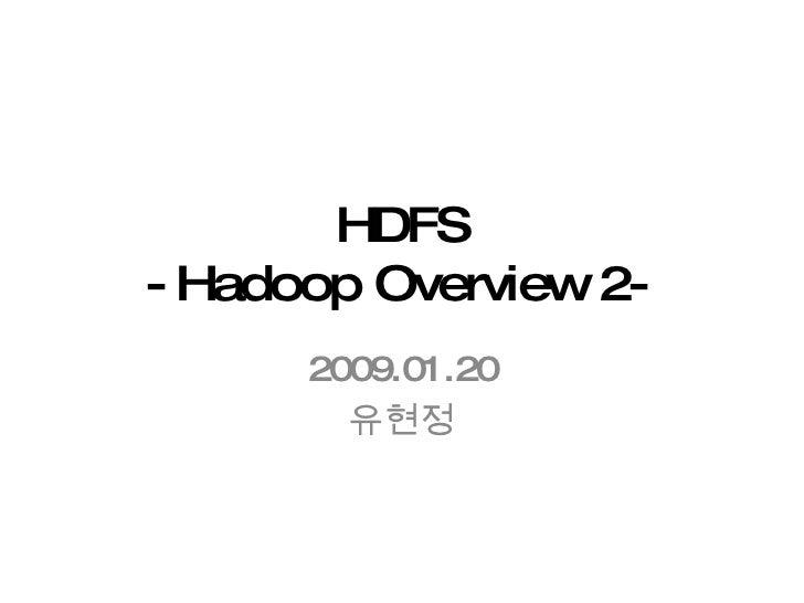 HDFS -Hadoop Overview 2- 2009.01.20 유현정