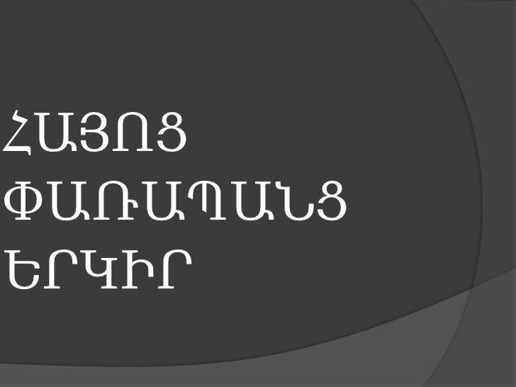 ՀԱՅՈՑ ՓԱՌԱՊԱՆՑ ԵՐԿԻՐ<br />
