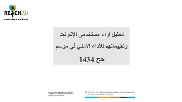 Hajj social media report 2013