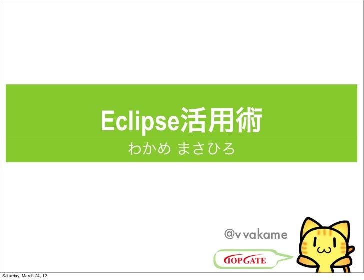 函館IKA Eclipse活用術
