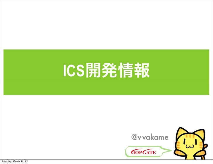 ICS開発情報                              @v vakameSaturday, March 24, 12