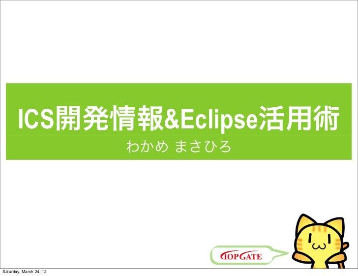 ICS開発情報&Eclipse活用術                         わかめ まさひろSaturday, March 24, 12