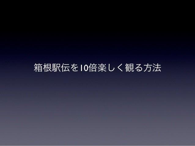 箱根駅伝を10倍楽しく観る方法
