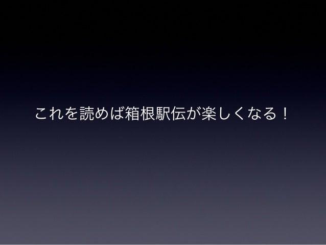 これを読めば箱根駅伝が楽しくなる!