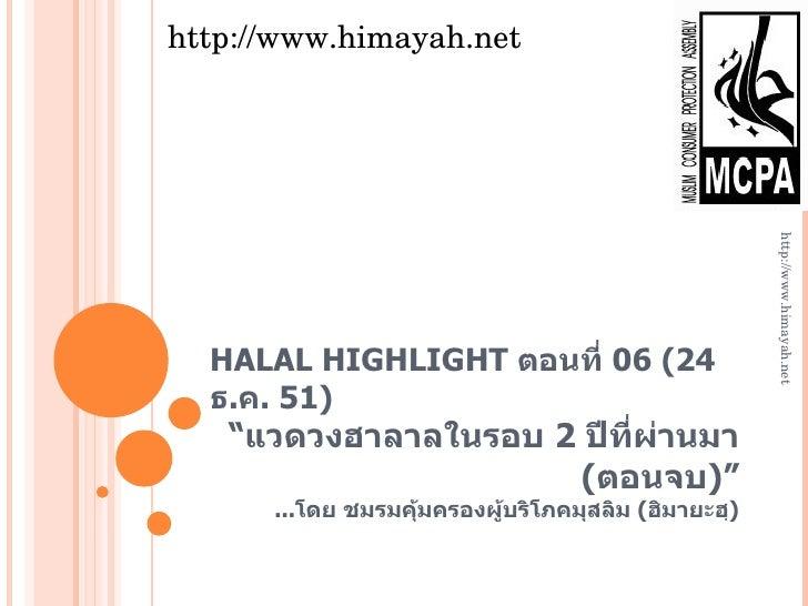 "HALAL HIGHLIGHT  ตอนที่  06 (24  ธ . ค . 51 ) "" แวดวงฮาลาลในรอบ  2  ปีที่ผ่านมา ( ตอนจบ )"" ... โดย ชมรมคุ้มครองผู้บริโภคมุ..."