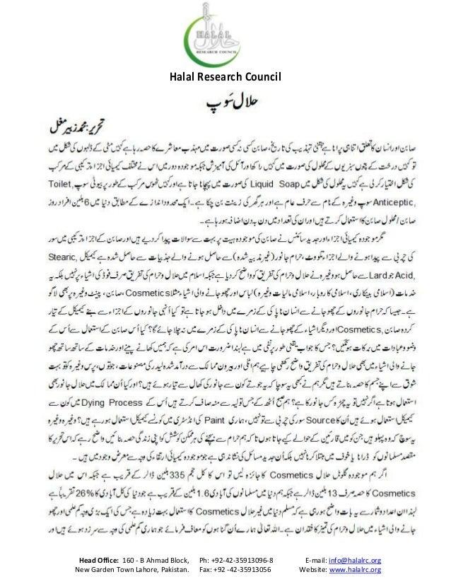 Halal Research Council  Head Office: 160 - B Ahmad Block, New Garden Town Lahore, Pakistan.  Ph: +92-42-35913096-8 Fax: +9...