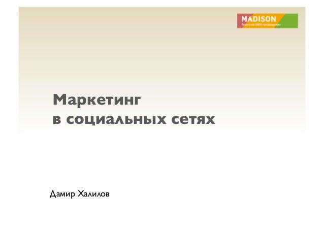 Дамир Халилов  Маркетинг