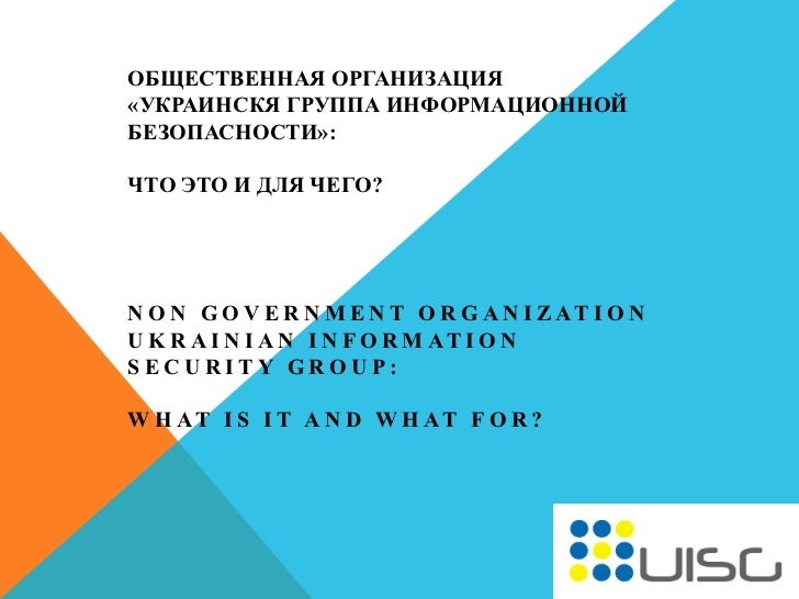 Константин Корсун - Общественная организация UISG: что это и для чего?