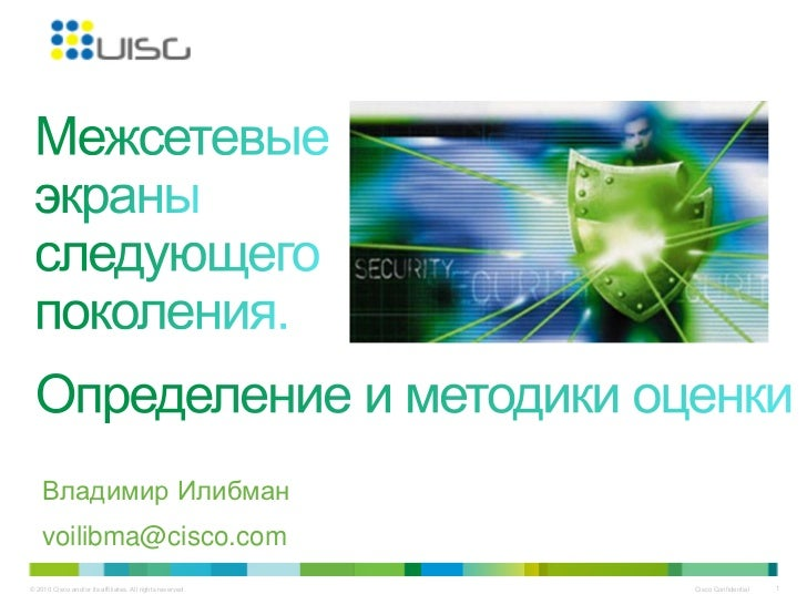Владимир Илибман    voilibma@cisco.com© 2010 Cisco and/or its affiliates. All rights reserved.© 2010 Cisco and/or its affi...