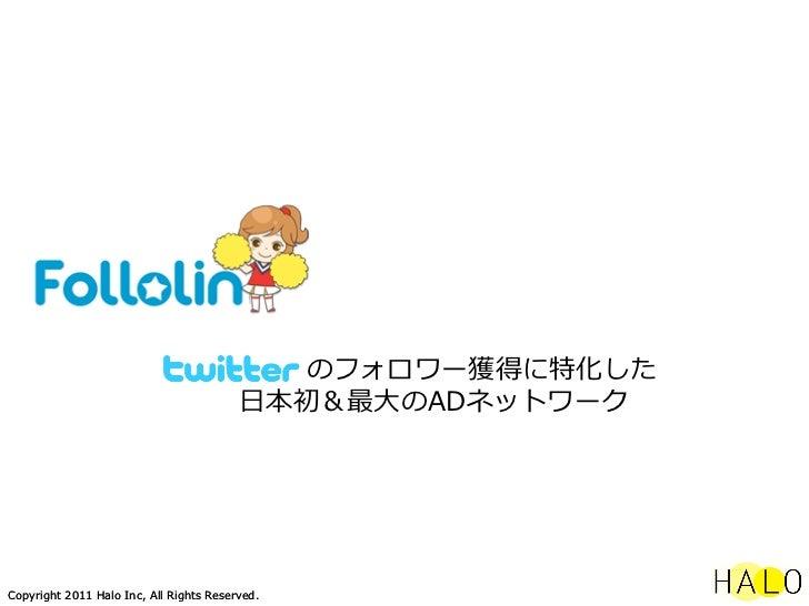 【HALO】follolin110711