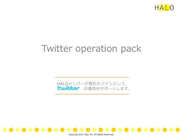【HALO】twitter operationpack110707