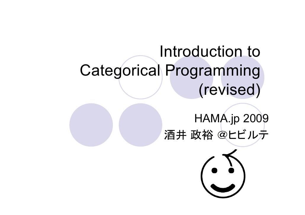 Introduction to Categorical Programming                  (revised)                HAMA.jp 2009             酒井 政裕 @ヒビルテ