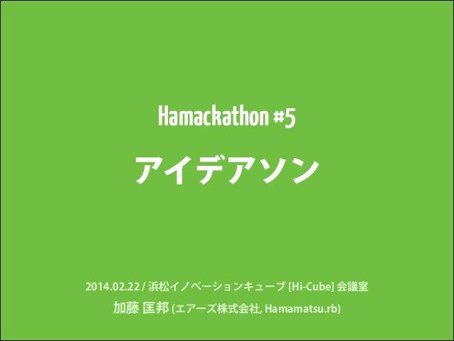 Hamackathon ideathon 2014.02.22