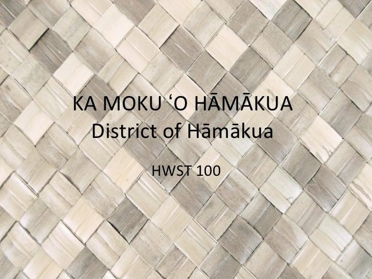 KA MOKU ʻO HĀMĀKUA District of Hāmākua HWST 100