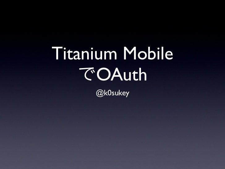Titanium Mobile    でOAuth     @k0sukey