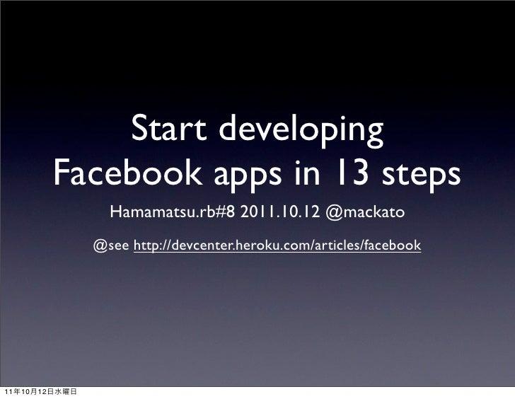 Start developing               Facebook apps in 13 steps                   Hamamatsu.rb#8 2011.10.12 @mackato             ...