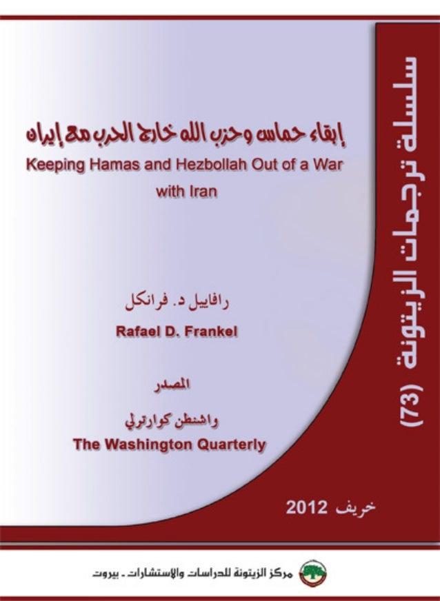 إتقاء حماس وحزب هللا خارج            الحرب مع إيرانالعنوان األصلي: Keeping Hamas and Hezbollah Out of a War with...