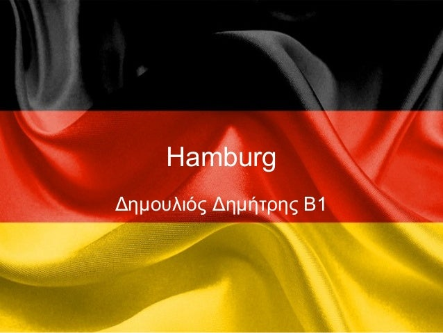 Hamburg Δημουλιός Δημήτρης Β1