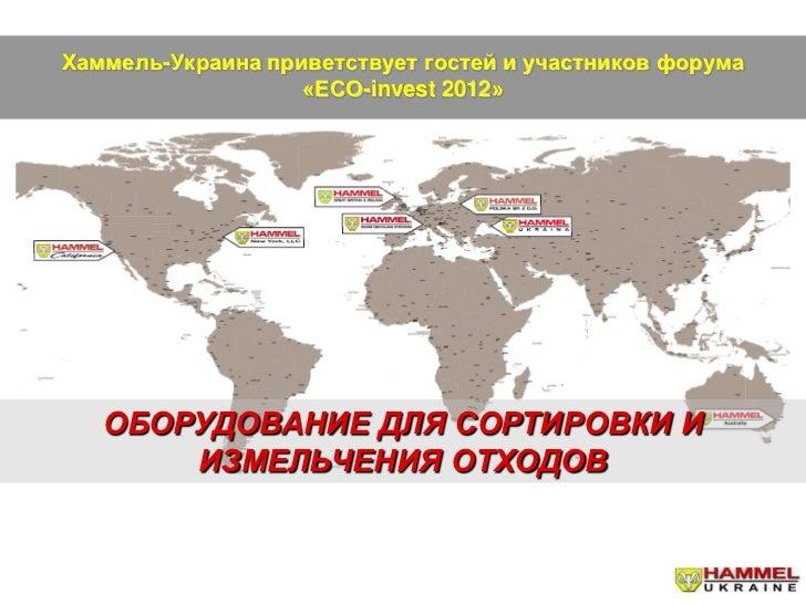 Хаммель-Украина приветствует гостей и участников форума                   «ЕСО-invest 2012»   ОБОРУДОВАНИЕ ДЛЯ СОРТИРОВКИ ...