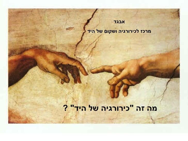 """אבגד מרכז   לכירורגיה ושקום של היד מה זה  """" כירורגיה של היד """" ?"""