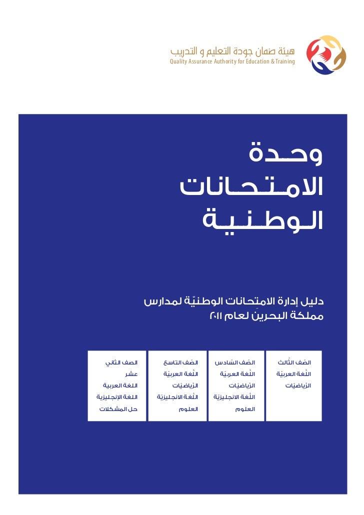 Quality Assurance Authority for Education & Training           Qua                   وحـدة              االمـتـ...