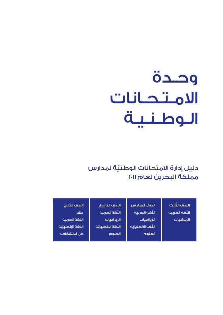 Handbook arabic 2011