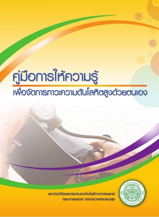 Handbook for hypertension