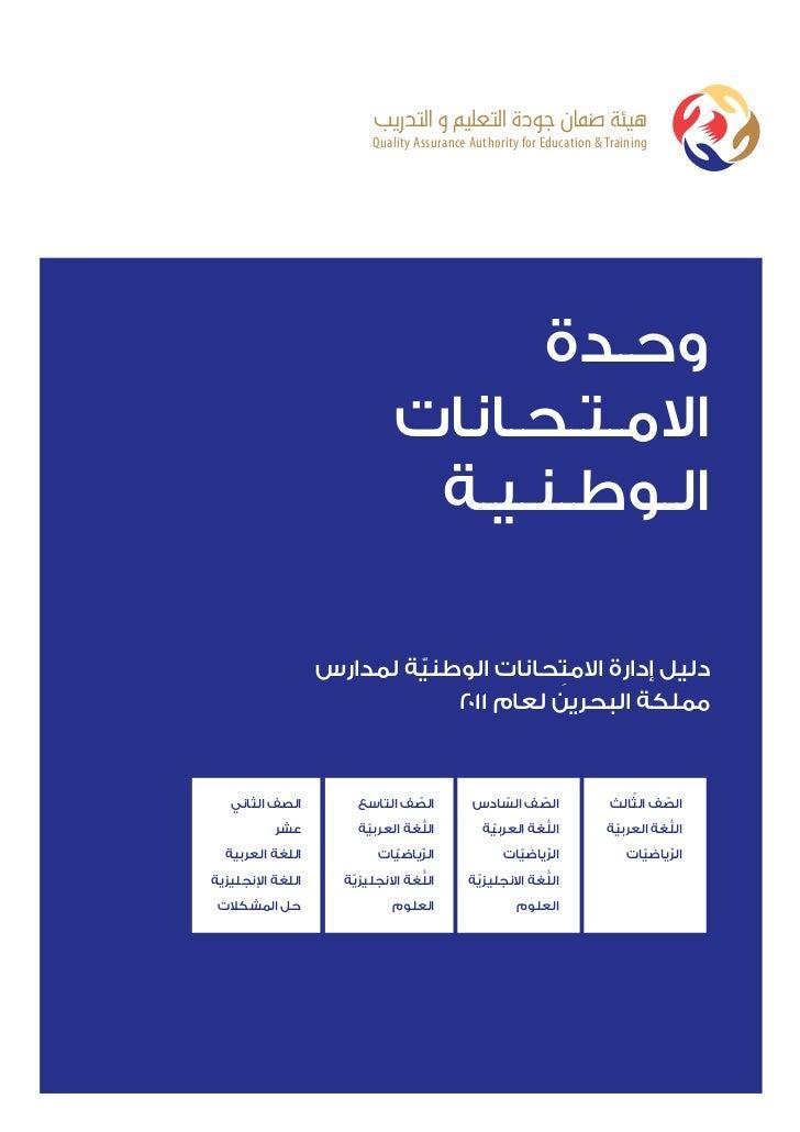 Handbook pages arabic