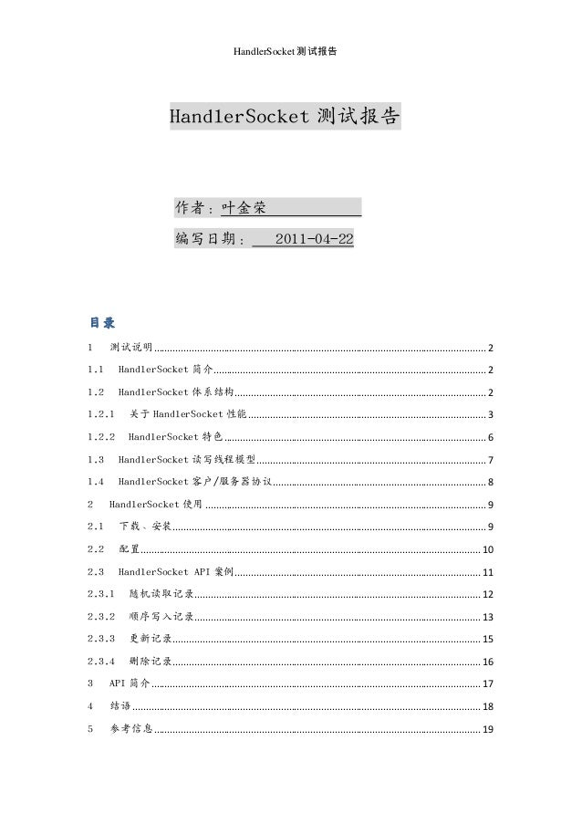 Handler socket测试报告 - 20110422