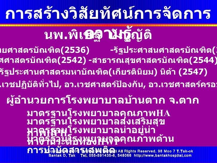 Copyright © 2006  by Phichet Banayti All Rights Reserved. 98 Moo 7 T.Tak-ok  Bantak D. Tak  Tel. 055-591435-6, 548066  htt...
