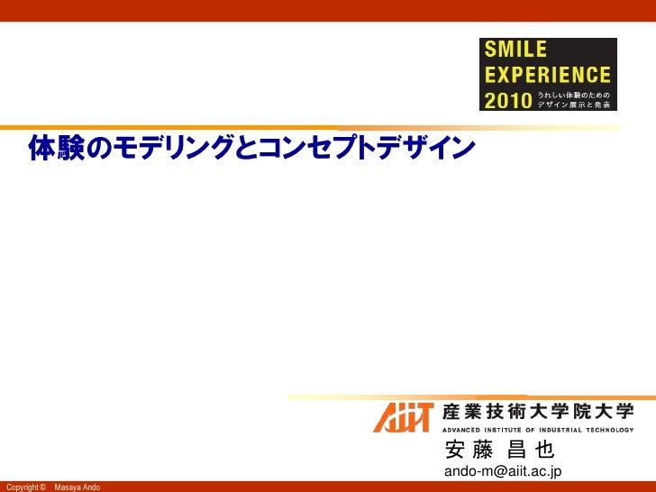 体験のモデリングとコンセプトデザイン                                 安藤 昌也                             ando-m@aiit.ac.jp Copyright ©   Masay...