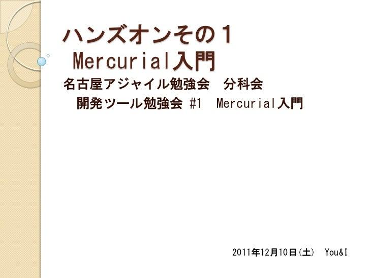ハンズオンその1Mercurial入門名古屋アジャイル勉強会 分科会 開発ツール勉強会 #1 Mercurial入門                2011年12月10日(土) You&I