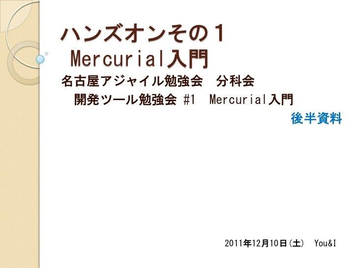 ハンズオンその1Mercurial入門名古屋アジャイル勉強会 分科会 開発ツール勉強会 #1 Mercurial入門                        後半資料                2011年12月10日(土) You&I
