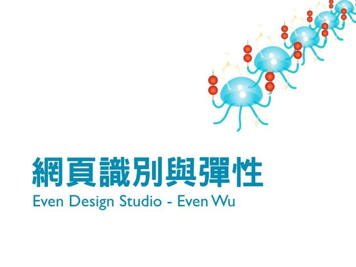 Even Design Studio - Even Wu
