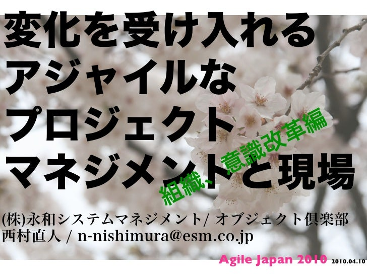 Agile Japan 2010 2010.04.10