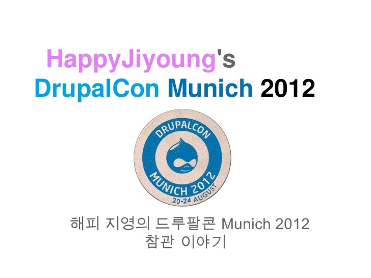HappyJiyoungsDrupalCon Munich 2012  해피 지영의 드루팔콘 Munich 2012        참관 이야기