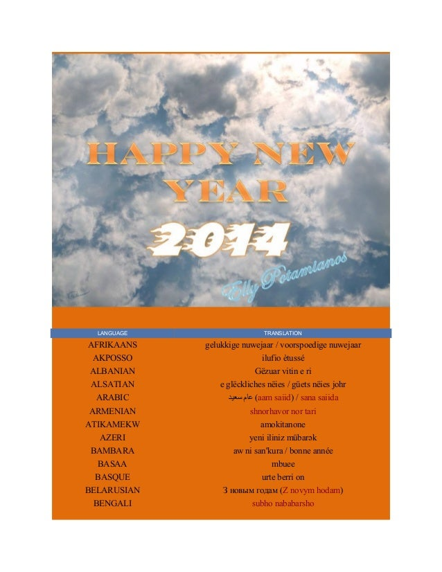 Happy new year 2014 in d language
