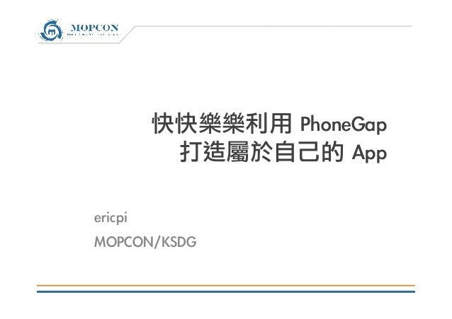 快快樂樂利用 PhoneGap