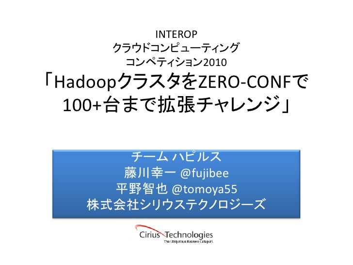 Cloud computing competition by Hapyrus