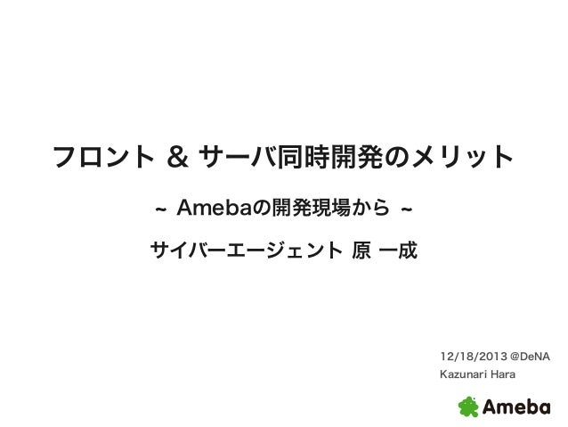 front_server20131218